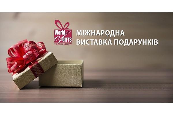 Карнавал Приколов едет на XXV МЕЖДУНАРОДНУЮ ВЫСТАВКУ ПОДАРКОВ 03-06 сентября 2019