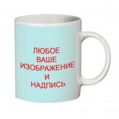 Индивидуальная печать на чашке
