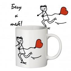 Чашка с принтом 64112 Бегу к тебе ОН