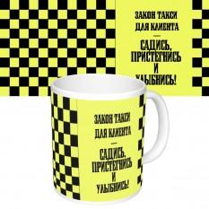 Чашка с принтом 65292 Закон такси