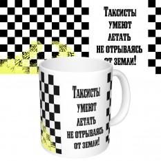 Чашка с принтом 65293 Таксисты умеют летать