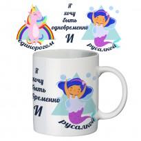 Чашка с принтом 63144 Единорог-русалочка