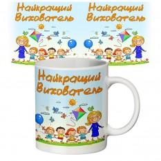 Чашка с принтом 65201 Найкращий вихователь