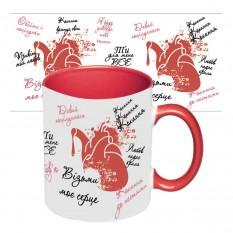 Подарочная чашка для влюбленных Візьми моє серце укр.