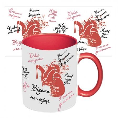 Чашка с принтом 64104 Возьми мое сердце англ. (красная)