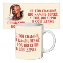 Чашка с принтом 63704 Козак
