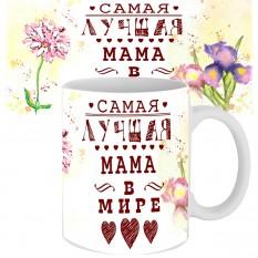 Чашка с принтом 64203 Лучшая мама