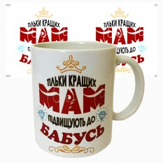 Чашка с принтом 64252 Тільки кращих мам (укр)