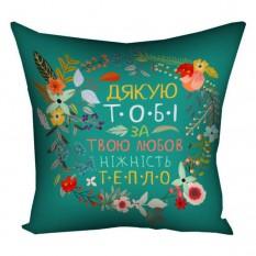 Подушка 30х30 Дякую тобi за твою любов FLG017