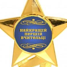 Индивидуальная печать №1 надписи на Статуэтках шрифт Sports World синяя (max 35 символов)