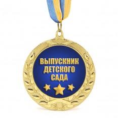 Медаль подарочная 43006 Выпускник детского сада