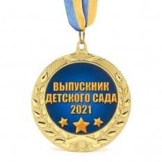 Медаль подарочная 43008 Выпускник детского сада 2021