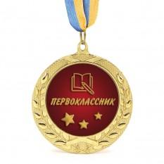 Медаль подарочная 43016 Первоклассник