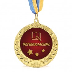 Медаль подарочная 43017 Першокласник