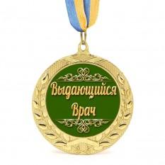 Медаль подарочная 43181 Выдающийся врач
