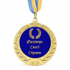 Медаль подарочная 43209 Фахівець своєї справи