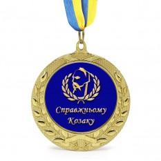 Медаль подарочная 43254 Справжньому козаку