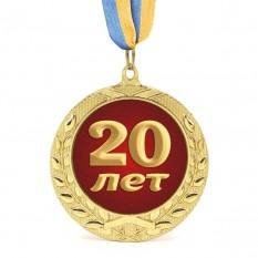 Медаль подарочная 43601 Юбилейная 20 лет