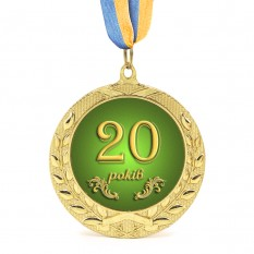 Медаль подарочная 43602 Юбилейная 20 років