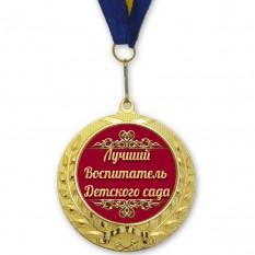 Медаль подарочная Лучший воспитатель детского сада