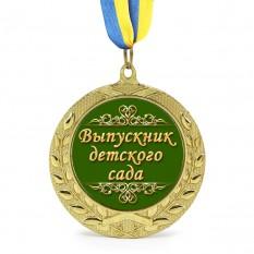 Медаль подарочная Выпускник детского сада