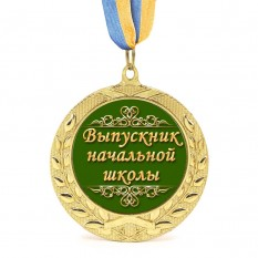 Медаль подарочная 43030 Выпускник начальной школы