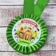 Медаль прикольная 47082 Випускник дитячого садка