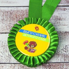 Медаль прикольная 47081 Выпускник детского сада