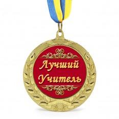 Медаль подарочная Лучший учитель