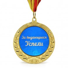 Медаль подарочная За Выдающиеся Успехи