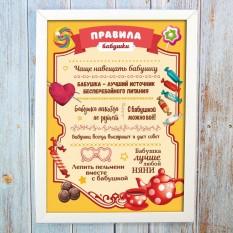 Постер мотиватор 56091 ПРАВИЛА БАБУШКИ А4