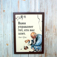 Постер мотиватор 56101 ВАМИ УПРАВЛЯЕТ…(Лао-Цзы) А4