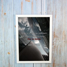 Постер мотиватор 56108 ШАГ ЗА ШАГОМ А4