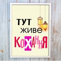 Постер мотиватор 56225 ТУТ ЖИВЕ КОХАННЯ А4