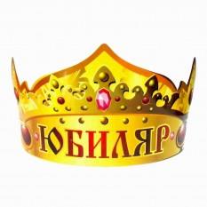 Бумажная корона Юбиляр