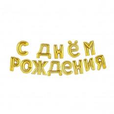 Фольгированные буквы золотые С ДНЕМ РОЖДЕНИЯ, 40 см