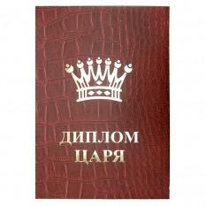 Диплом Царя