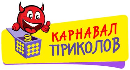 Интернет-магазин «Карнавал Приколов»